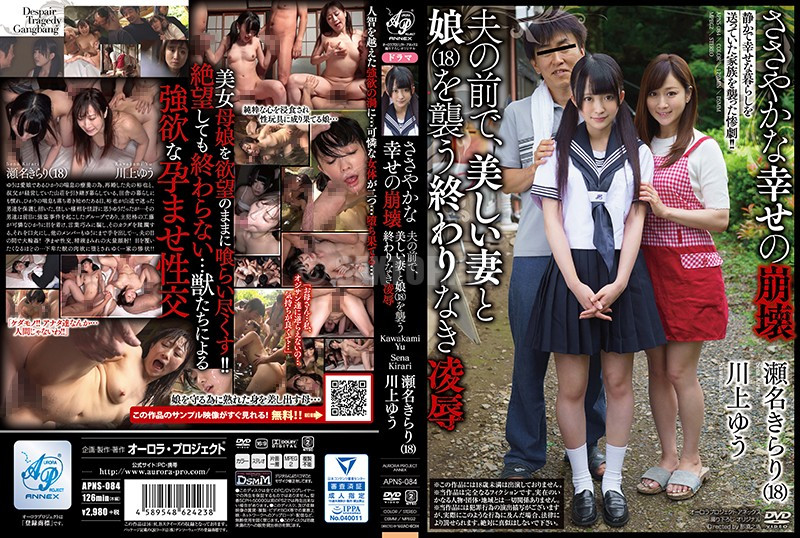 APNS-084 The Crumbling Of Her Modest Happiness The Endless Torture & Rape Of His Beautiful Wife And Daughter
