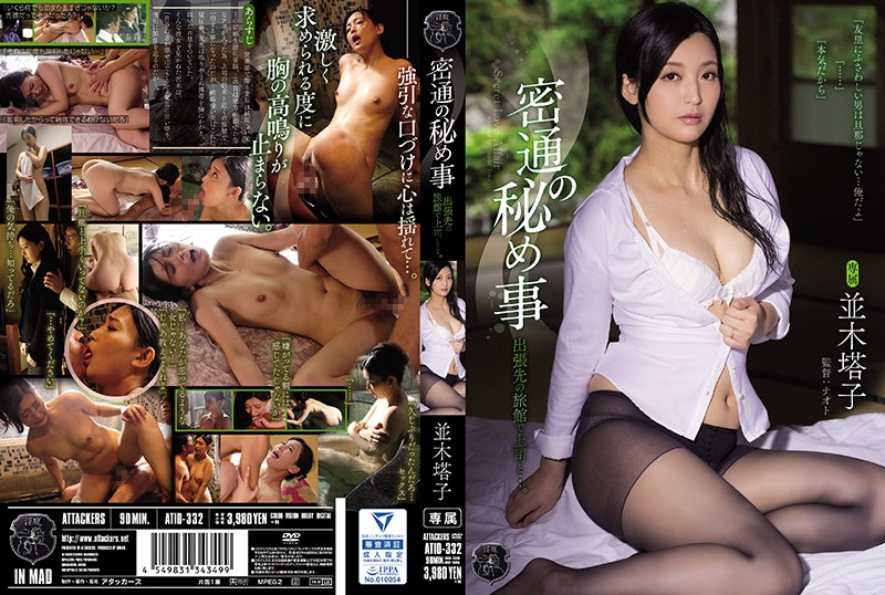 ATID-332 A Secret Affair I'm With My Boss At An Inn While On A Business Trip… Toko Namiki