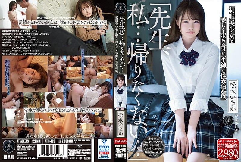 """ATID-420 """"Teacher, I Don't Want To Go Home …"""" An Impure Sexual Intercourse Record That Violently Sought A Uniform Girl. Ichika Matsumoto"""
