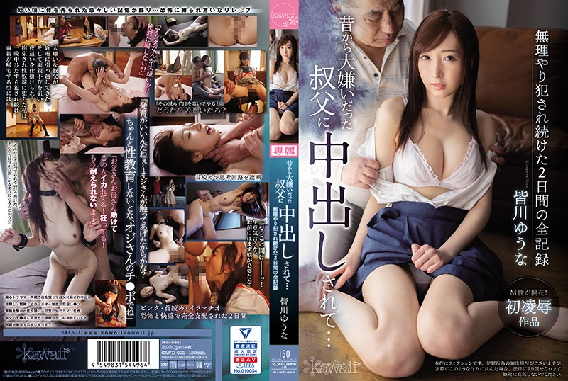 CAWD-092 She Always Hated Her Uncle, Until He Creampie Fucked Her… – A Full Video Record Of 2 Days Spent Doing Nothing But Fucking – Yuna Minakawa