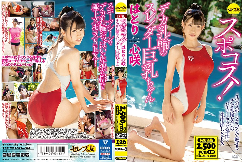 CEAD-285 Sports Costumes! – A Slender Girl With Big Tits And Massive Nipples – Airi Hatori