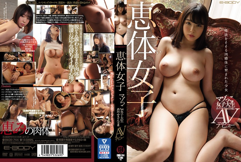 EBOD-744 A Girl With A Blessed Body Ayase-san Is A Maso College Girl (19 Years Old) Her Adult Video Debut