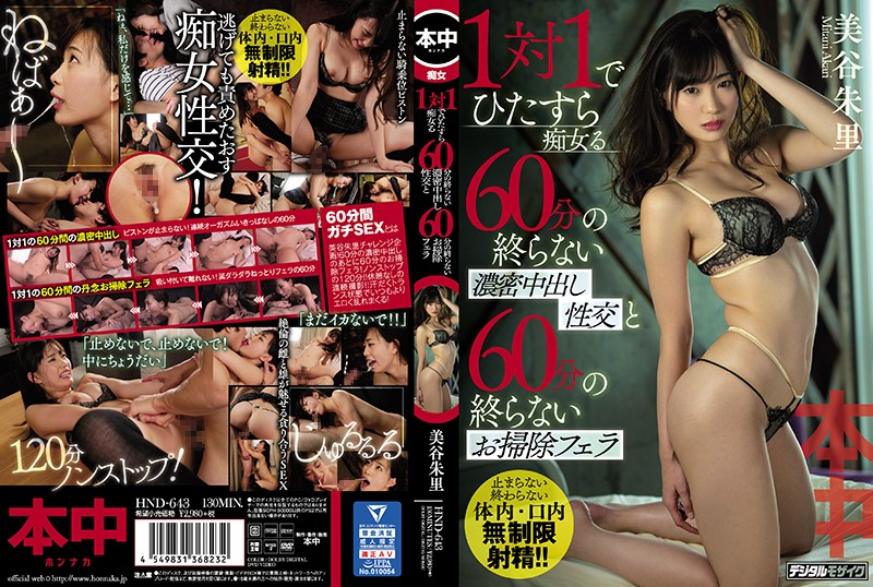 HND-643 She'll Continuously Molest You 1 On 1. 60 Minutes Of Endless, Intense Creampie Sex And 60 Minutes Of Endless Clean-Up Blowjobs. Akari Mitani