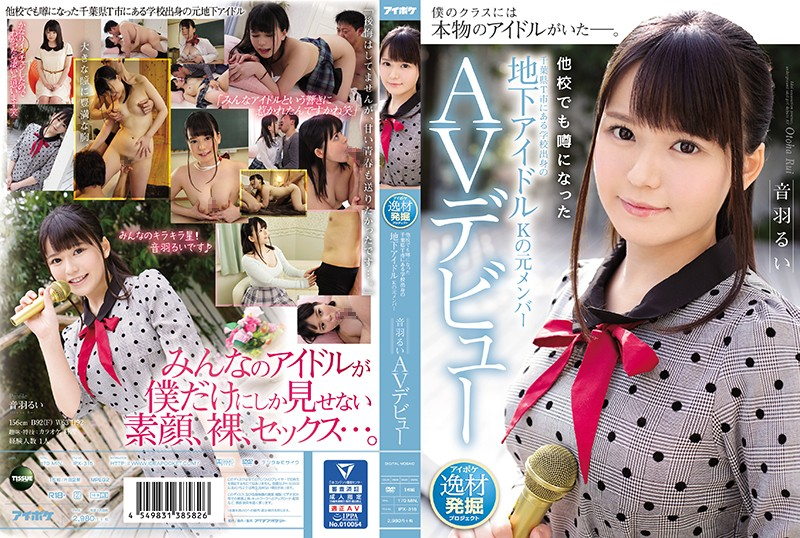 IPX-315 From A School In T City, Chiba, A Former Member Of The Underground Pop Group K Makes Her Porn Debut. Rui Otoha