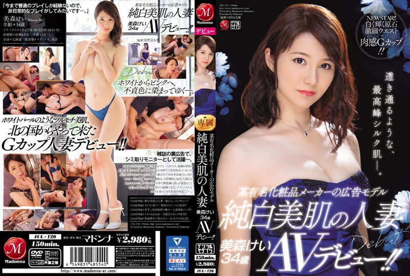 JUL-120 A Former Model For A Famous Cosmetics Brand – A Beautiful Married Woman With Fair Skin – Kei Morimoto, 34yo, Porno Debut