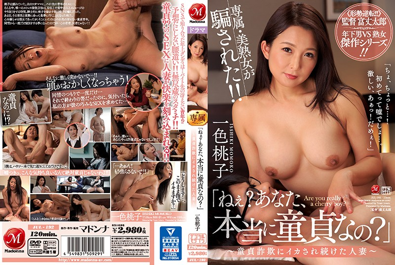 """JUL-192 """"Say Dear, Are You Really A Cherry Boy?"""" – A Married Woman Who Kept On Cumming In This Cherry Boy Scam – Momoko Isshiki"""