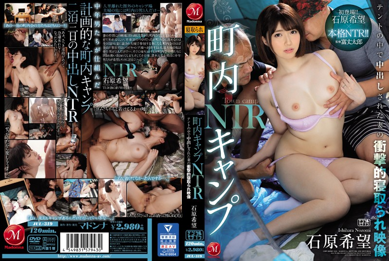 JUL-319 Neighborhood Camp Stimulating NTR Footage Of A Wife Being Creampied In A Tent Nozomi Ishihara