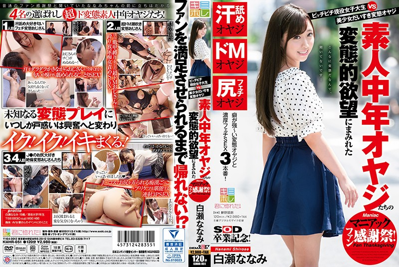KMHR-051 A Tight And Hot Real-Life College Girl Vs A Perverted Dirty