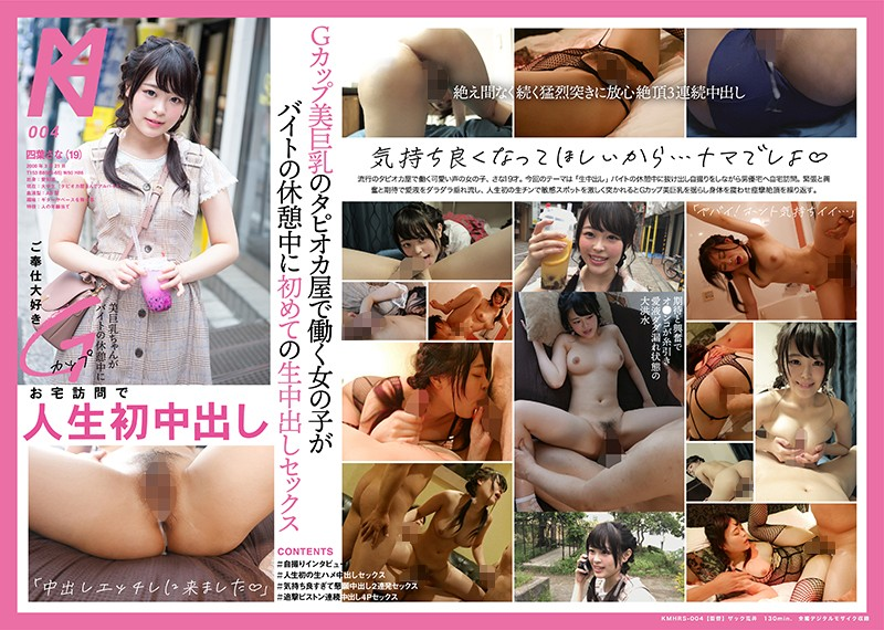KMHRS-004 A Girl With Beautiful G-Cup Tits Is So Eager To Fuck That She Goes Home On Her Lunch Break And Experiences Her First Ever Creampie – Sana Yotsuba