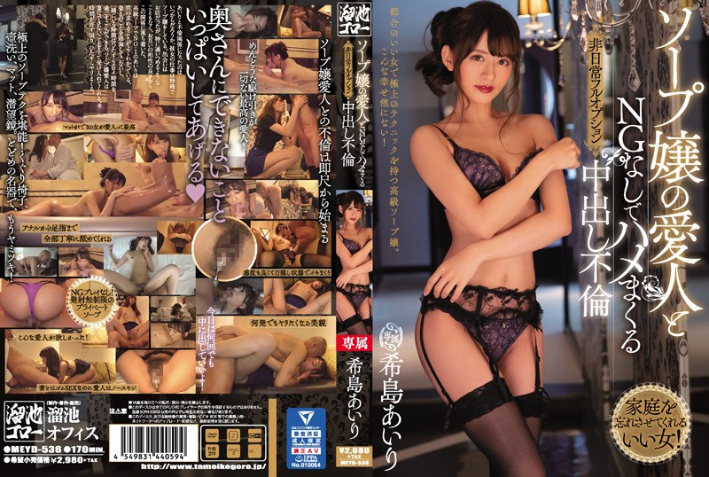 MEYD-536 Full Option Creampie Adultery Fucking With Miss Soapland and Her Lover – No Barriers, Out of The Ordinary! Airi Kijima
