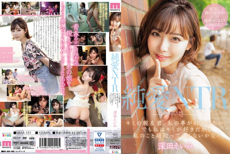 MIAA-151 Pure Love NTR It Seems That Your Best Friend Is In Love With Me, But I'm Actually In Love With You, So Will You Fuck Me Instead? Amy Fukada