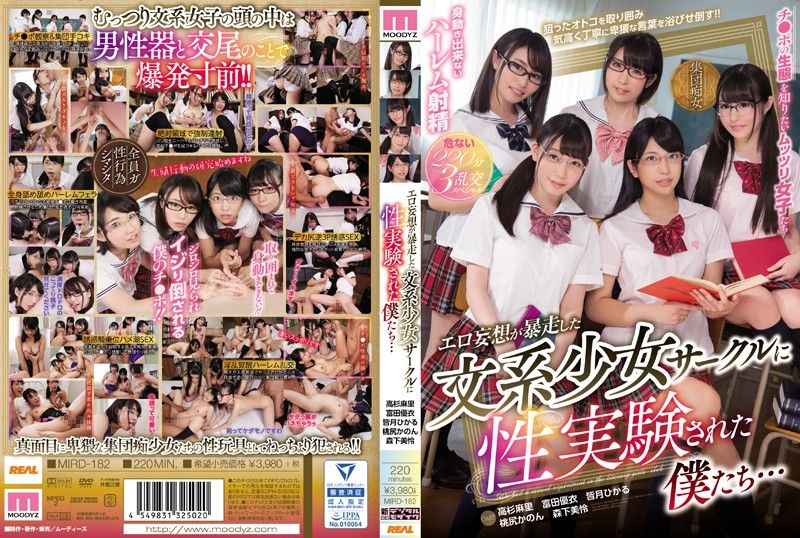 MIRD-182 We Were Forced To Become Sexual Experiment Test Subjects