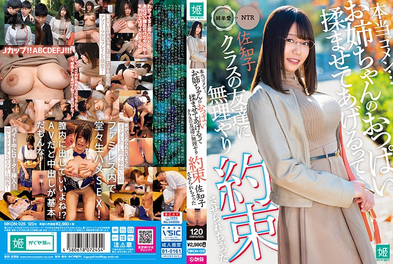MKON-025 I'm Really Sorry… I Made A Promise To My Friend From Class That I Would Let Him Fondle My Big Stepsister's Titties Sachiko
