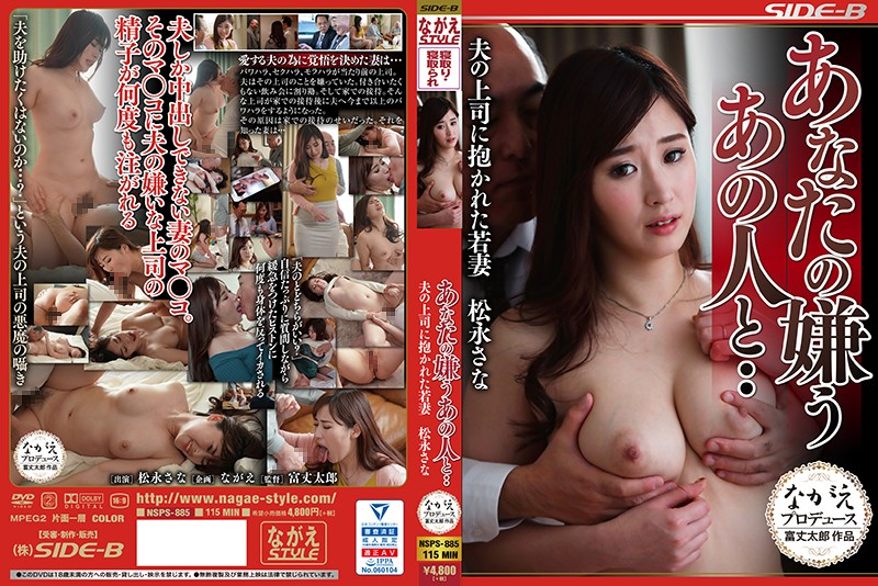 NSPS-885 Sex With The Person You Hate… – A Young Wife Gets Fucked By Her Husband's Boss – Sana Matsunaga