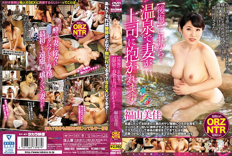 RADC-023 Starting Now…My Wife Will Be Held By My Boss At The Hot Springs Mika Fukuyama