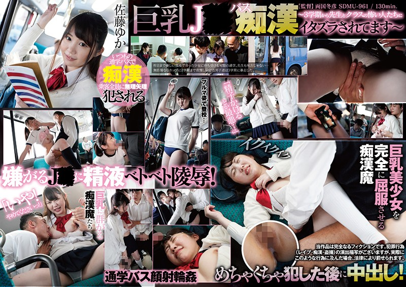 SDMU-961 Big Tits JK Bus Boys – Ever Since The Third Semester Started, I've Been Getting Hit With Pranks From My Teacher And The Scary Boys From My Class – Yuka Sato