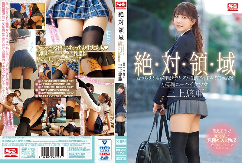 SSNI-618 Total Domain A Voluptuous Thighs In Uniform Peek-A-Boo Show A Bare-Legged Idol In The Ultimate Temptation A Little Devil Beautiful Girl In Knee-High Socks Yua Mikami