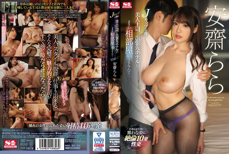 SSNI-727 My Beautiful Lady Boss Is Rumored To Have J-Cup Titties, And When We Took A Business Trip Together, To My Surprise, We Ended Up Sharing A Room Too… Lala Anzai