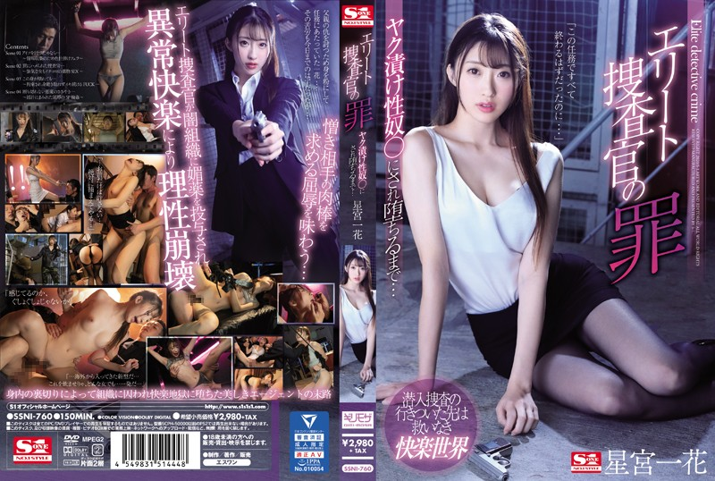 SSNI-760 The Crimes Of An Elite Investigator You Will Get Fucked Until You Obey… Ichika Hoshimiya