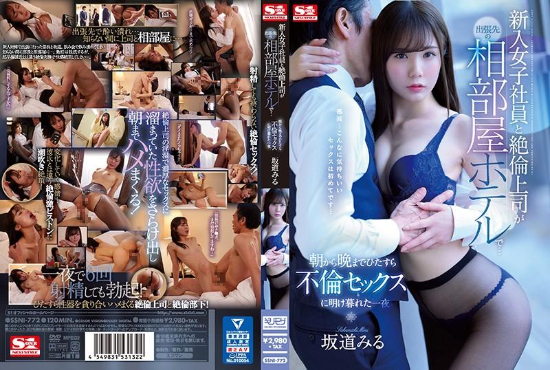 SSNI-772 A New Female Employee And An Unequaled Boss At A Shared Room Hotel On A Business Trip … A Night That Spent Alone From Morning Till Night To Adultery Sex
