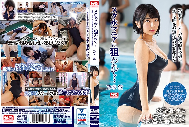 SSNI-774 Targeted By School Swimmer Mania … Uniform Girl Who Was Exposed To A Crazy Voyeur Of Sticky Stalker