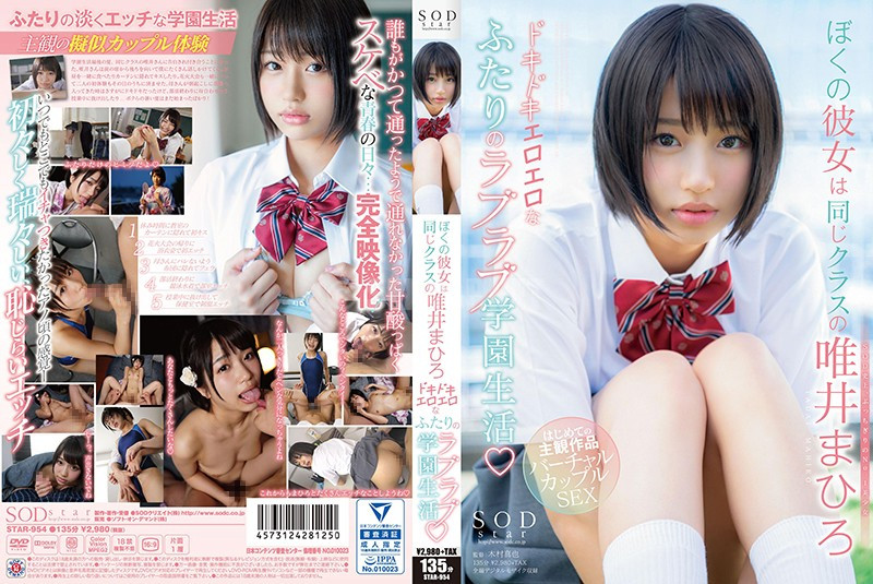 STAR-954 My Girlfriend Is Mahiro Tadai From My Class Exciting Sexy Couple's Romantic School Life