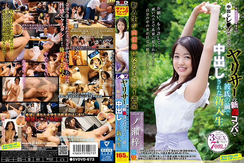 SVDVD-673 A Freshman Ichinose Azusa Caught In A Boyfriend In Front Of A Boyfriend Companion Of Cream Circle Jaricer