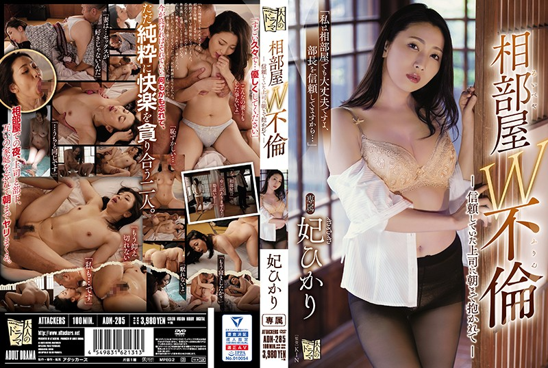 ADN-285 Dual Cheating In A Shared Room – Nailed By The Boss I Trusted Hikari Kisaki