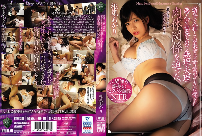 RBK-011 Ever Since She Was Hired Fresh Out Of School, He Adored And Cared For Her, But When He Found Out That She Had A Lover, He Decided To Pursue Sexual Relations With Her. Akari Neo
