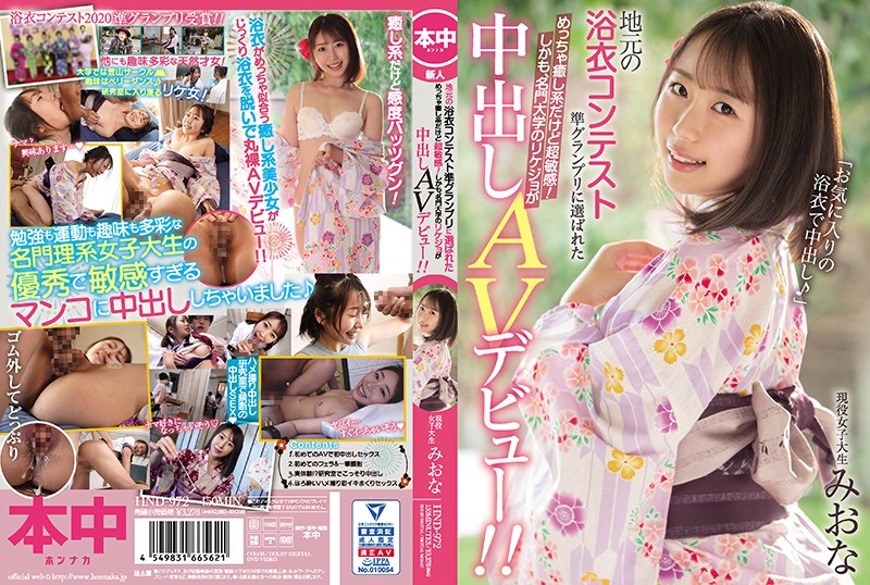HND-972 The Grand Prize Winner Of Her Hometown's Yukata Contest! She Seems Like The Relaxing Type, But Her Body's Super Sensitive! Plus She's A STEM Major At An Ivy?! Her Creampie Porn Debut! Real Life College Girl Miona