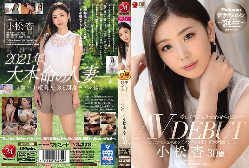 "JUL-538 She's So Beautiful You Can Barely Look At Her. An Komatsu, Age 30, Porn Debut – Exudes Mysterious Sensuality ""Listless Type"" Fresh Face Star."