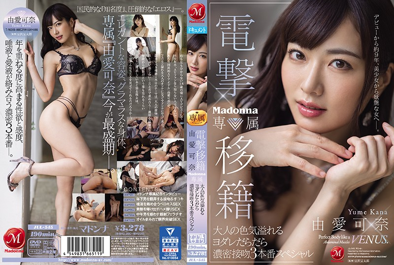 JUL-545 Surprise Transfer Madonna Exclusive Kana Yume Hot And Steamy Adult Kisses Dripping With Spit 3 Video Special