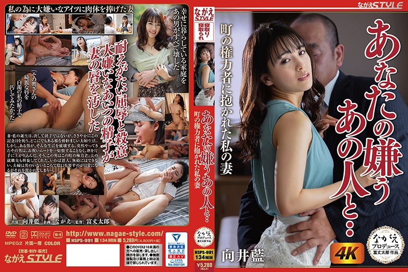 NSPS-991 With The Man You Hate My Wife Was Fucked By The Town's Authority Figure Aoi Mukai