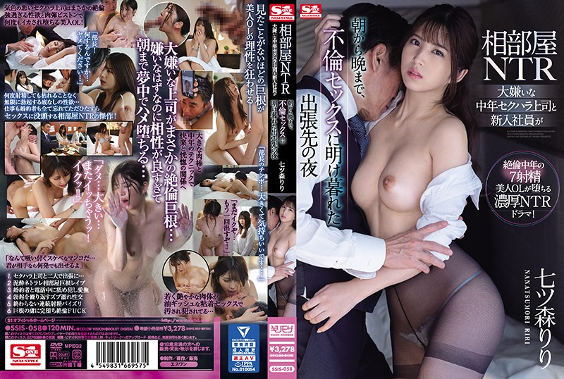 SSIS-058 Shared Room NTR This New Employee Hates Her Middle-Aged Boss, But Now, During Their Business Trip, She Engaged In Adultery Sex With Him From Morning Until Night Riri Nanatsumori