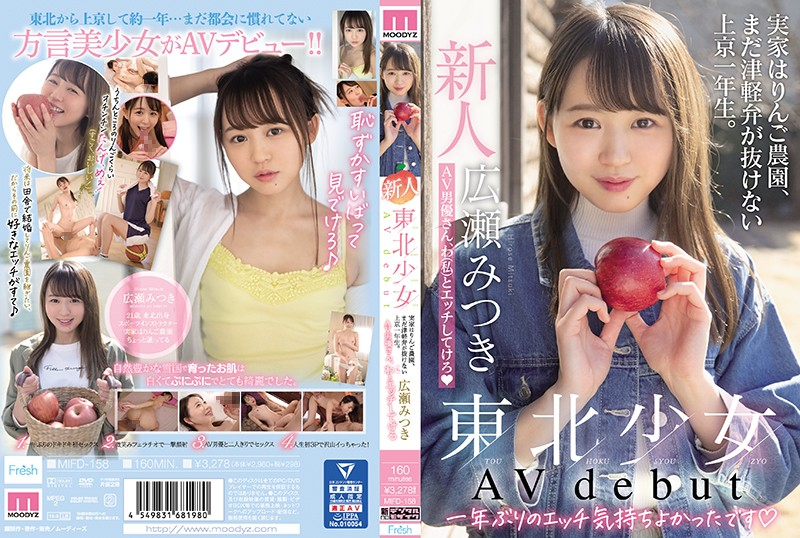 MIFD-158 A Fresh Face Barely Legal Babe From Tohoku Is Making Her Adult Video Debut Her Family Runs An Apple Farm, And She's A Freshman In Tokyo Who Still Hasn't Gotten Rid Of Her Tsugaru Accent. Hey Mr. Adult Video Actor, I Want You To Fuck Me Good Mitsuki Hirose