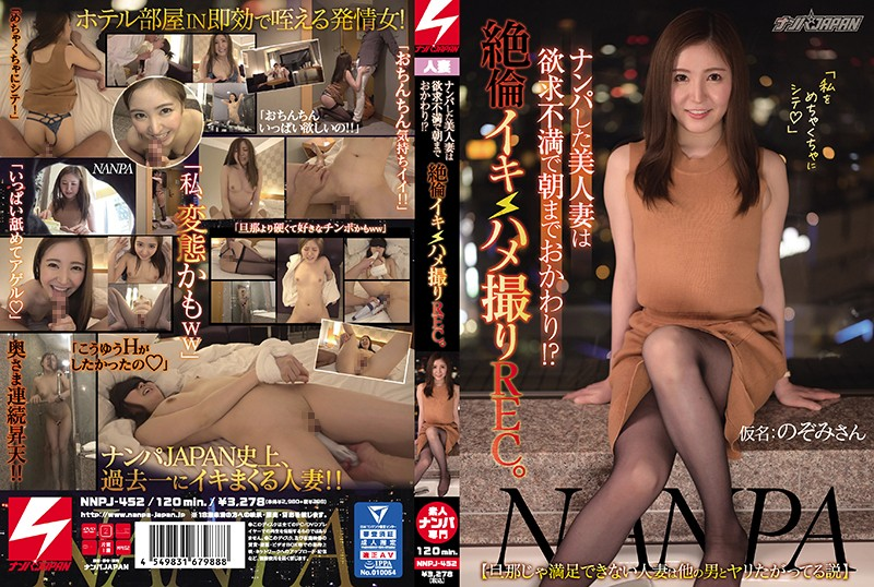 """NNPJ-452 """"I'm Messed Up"""" The Beautiful Wife Who Picked Up Was Frustrated And Refilled Until Morning! ?? Unequaled Ikihame Shooting REC. [The Theory That A Married Woman Who Can Not Be Satisfied With Her Husband Wants To Spear With Another Man] Pseudonym: Nozomi"""
