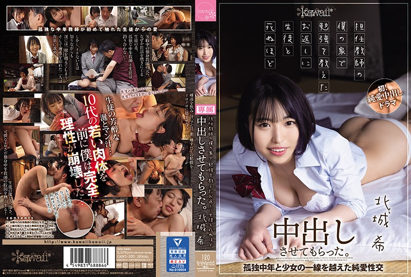 CAWD-230 In Return For Teaching My Study At My Homeroom Teacher's House, I Had A Vaginal Cum Shot With My Students To Death. Nozomi Kitajo
