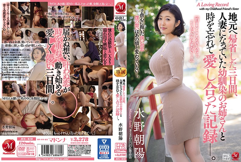 JUL-619 When I Went Back To My Hometown I Found Out The Girl I Used To Like Is Now A Married Woman. Our Passionate Tryst Caught On Camera. Asahi Mizuno