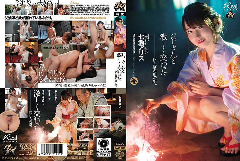 DASD-905 The Summer When I Connected Deeply With My Uncle, Starring Alice Nanase