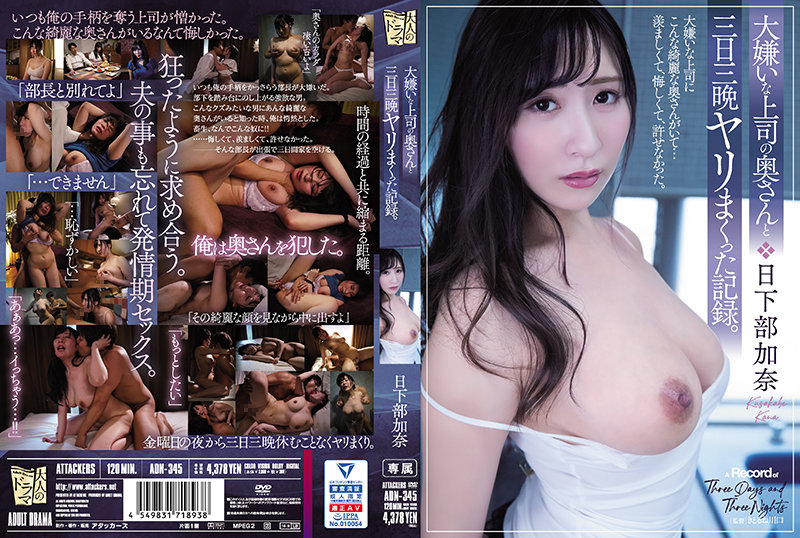 ADN-345 The Chronicles Of Fucking My Asshole Boss's Wife For 3 Days And Nights, Starring Kana Kusakabe