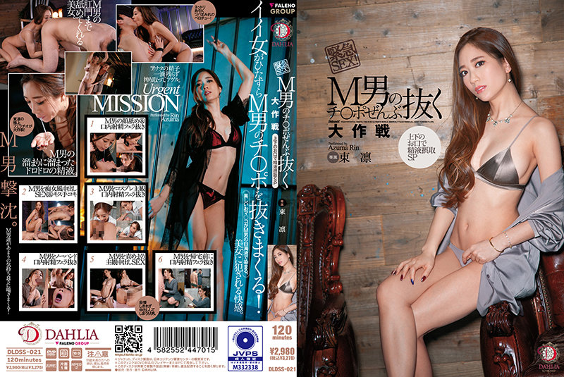 DLDSS-021 Emergency SEX! The Strategy To Fully Get Masochistic Men's Cocks Off – Semen Collection With Both Sets Of Lips SP – Rin Azuma