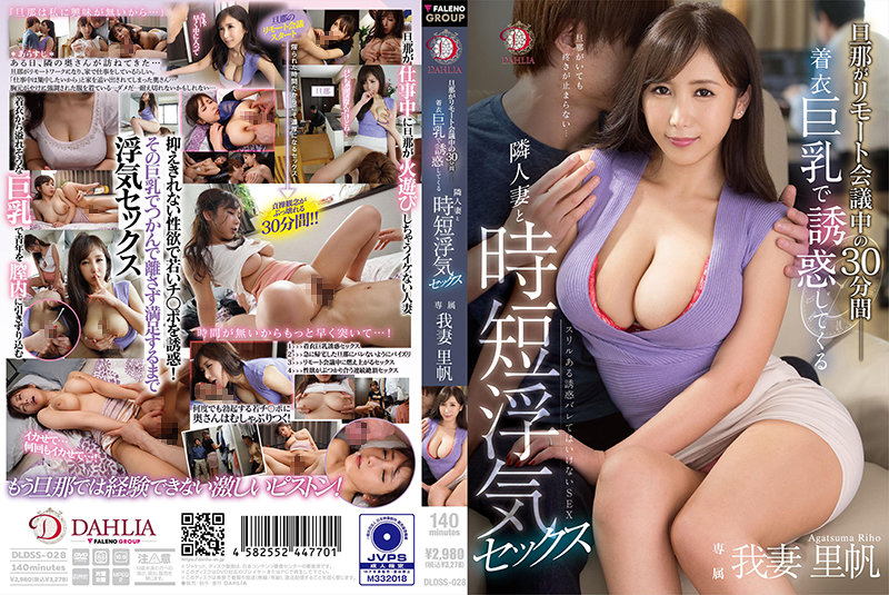 DLDSS-028 Neighbor's Wife With Big Tits Flirted And Had Sex With Me For 30 Minutes While Her Husband Is In A Meeting Riho Wagatsuma