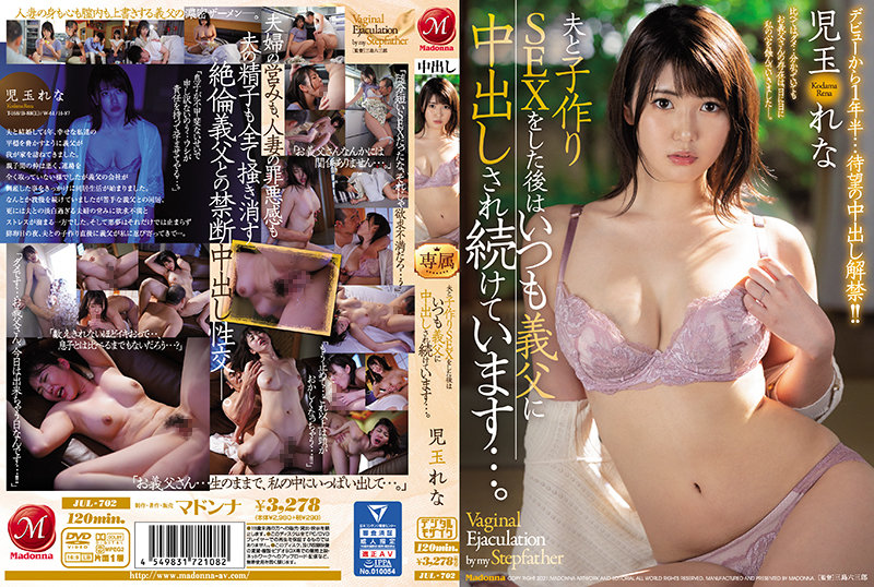 JUL-702 It's Been A Year And A Half Since Her Debut … The Long-Awaited Lifting Of Her Creampie Ban!! After Every Time She Has Babymaking Sex With Her Husband, She's Been Continuously Creampie Fucked By Her Father-In-Law … Rena Kodama